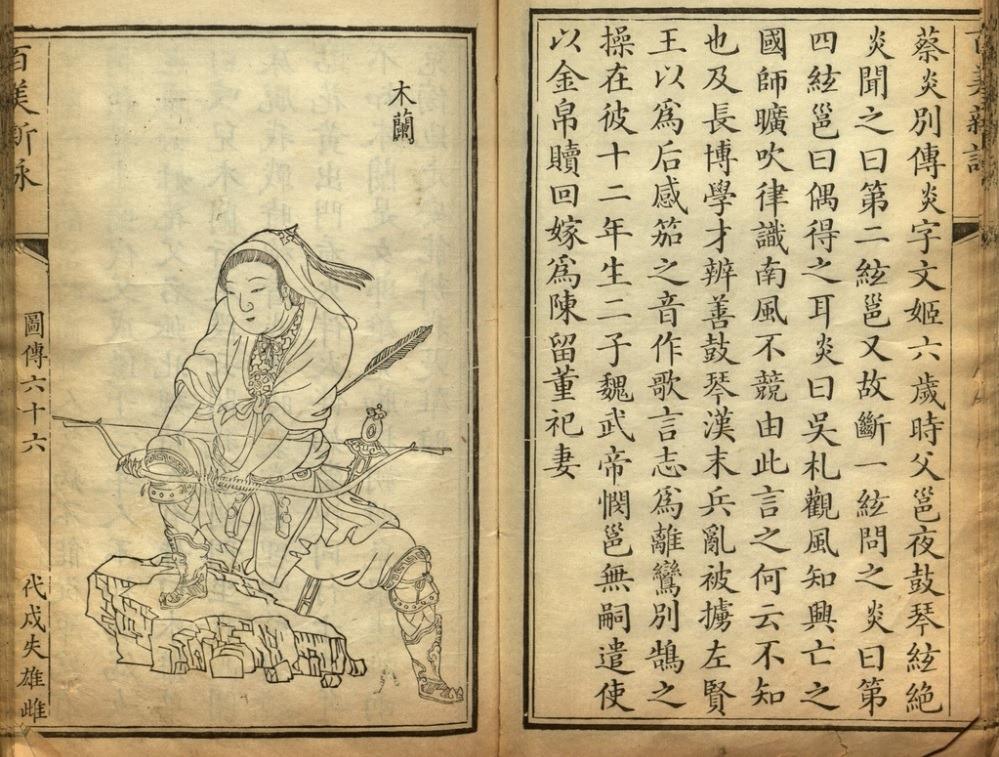 Mulan the Warrioress