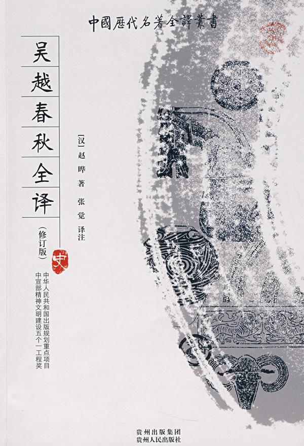 Wuyu Chunqiu